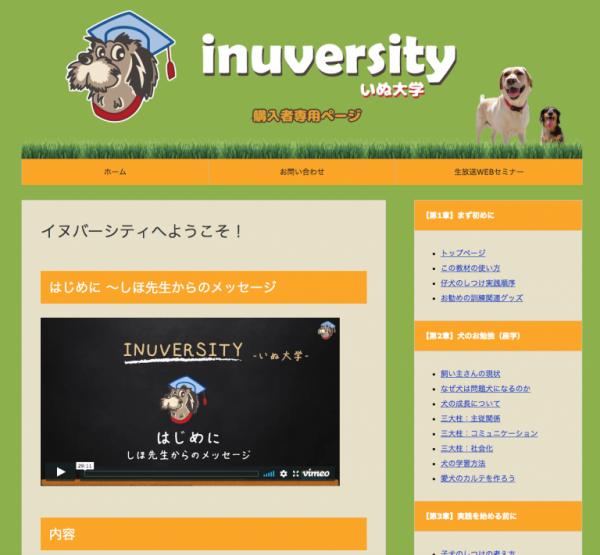 イヌバーシティのログインページ