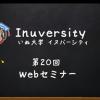 イヌバーシティの Webセミナー【動画サポート】をリアルタイムで受けてみた感想!