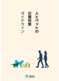 人とペットの災害支援ガイドライン